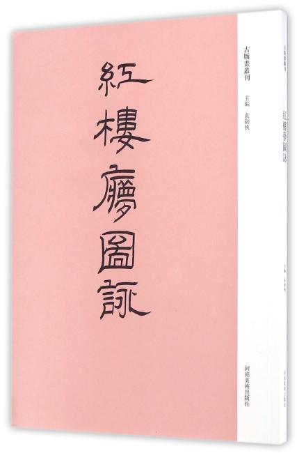 古版画丛刊·《红楼梦图咏》