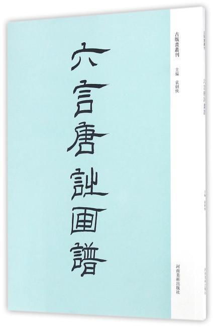 古版画丛刊·《六言唐诗画谱》