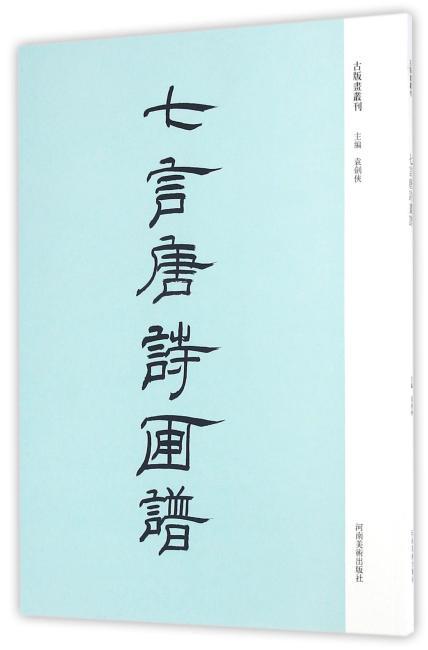 古版画丛刊·《七言唐诗画谱》