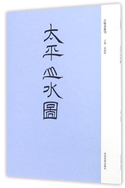 古版画丛刊·《太平山水图》
