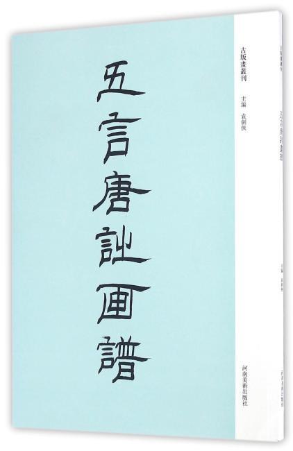古版画丛刊·《五言唐诗画谱》