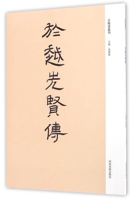 古版画丛刊·《于越先贤传》