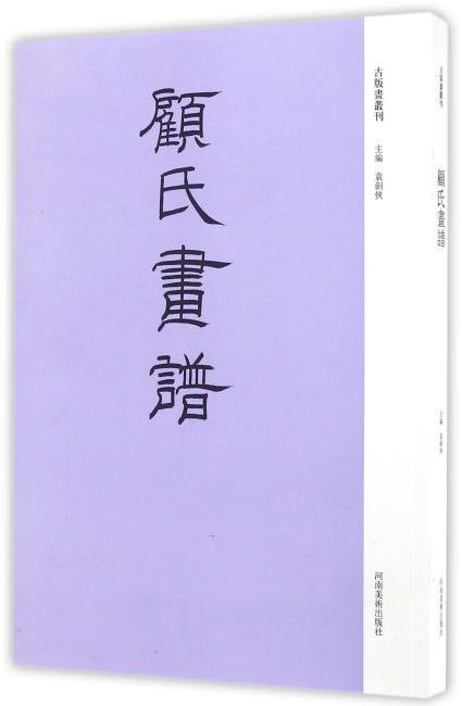 古版画丛刊·《顾氏画谱》
