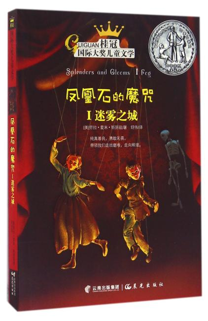 桂冠国际大奖儿童文学《凤凰石的魔咒》I 迷雾之城