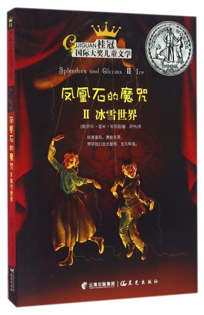 桂冠国际大奖儿童文学《凤凰石的魔咒》II 冰雪世界