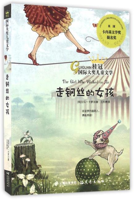 桂冠国际大奖儿童文学《走钢丝的女孩》