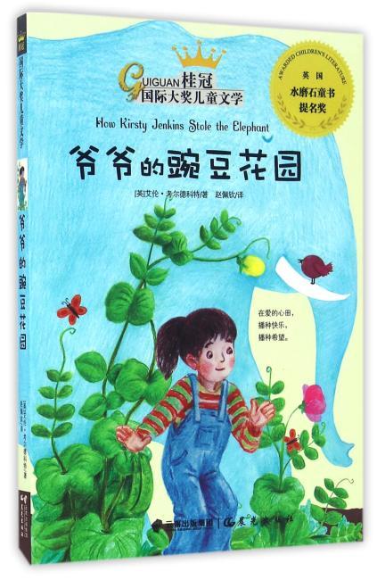 桂冠国际大奖儿童文学《爷爷的豌豆花园》