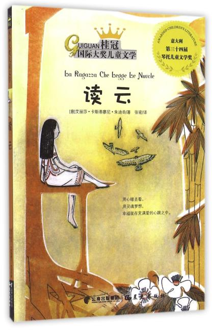 桂冠国际大奖儿童文学《读云》