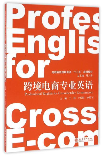 跨境电商英语