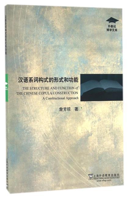 外教社博学文库:汉语系词构式的形式和功能