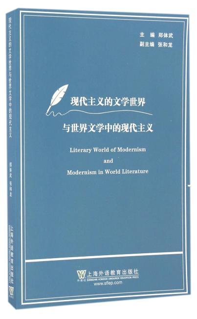 现代主义的文学世界与世界文学中的现代主义