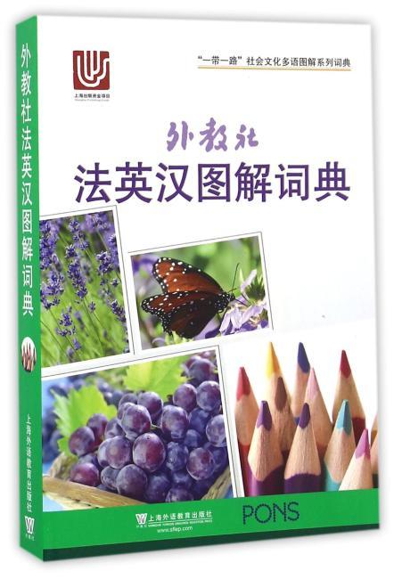 一带一路社会文化多语图解系列词典:外教社法英汉图解词典