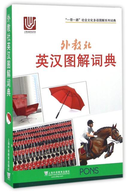 一带一路社会文化多语图解系列词典:外教社英汉图解词典