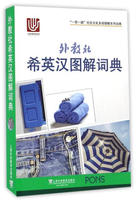 一带一路社会文化多语图解系列词典:外教社希英汉图解词典
