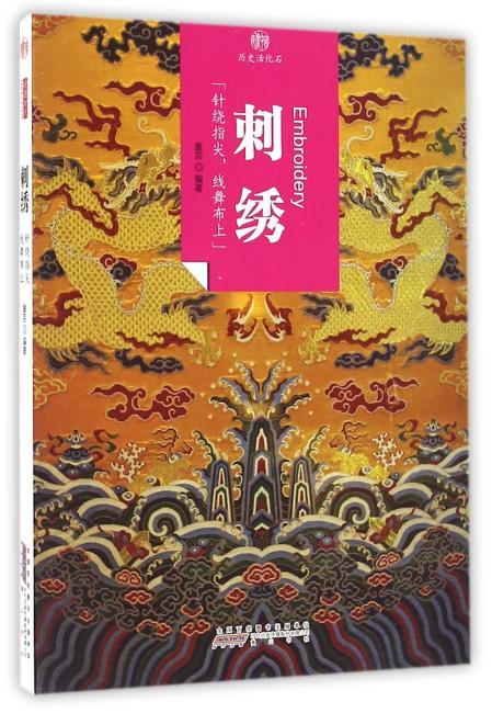印象中国·历史活化石·刺绣