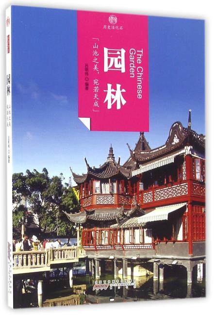印象中国·历史活化石·园林
