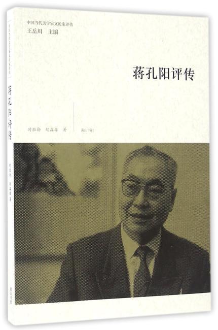 中国当代美学家文论家评传·蒋孔阳评传