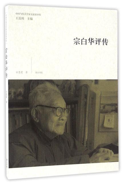 中国当代美学家文论家评传·宗白华评传
