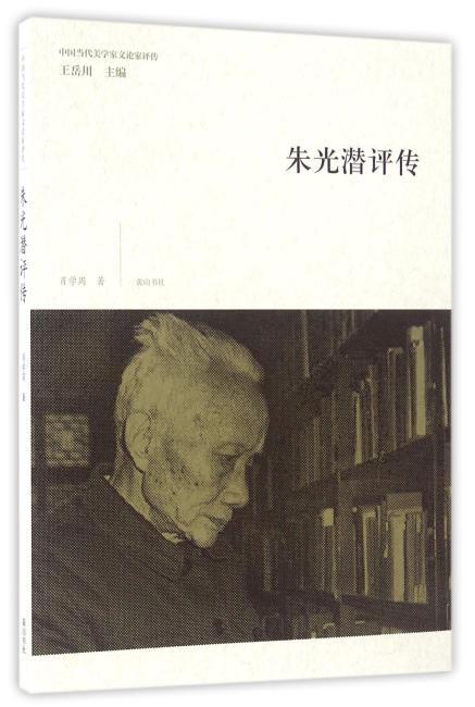 中国当代美学家文论家评传·朱光潜评传