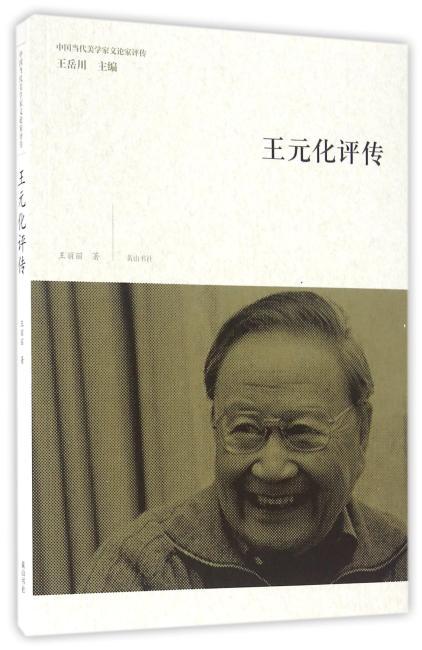 中国当代美学家文论家评传·王元化评传