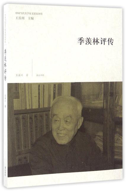 中国当代美学家文论家评传·季羡林评传
