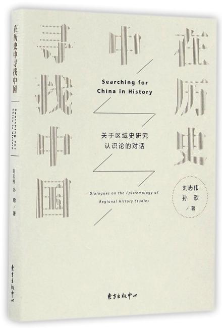 在历史中寻找中国——关于区域史研究认识论的对话