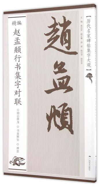历代名家碑帖集字大观:精编赵孟頫行书集字对联