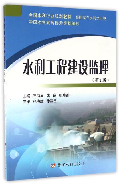 水利工程建设监理(第2版)(全国水利行业规划教材)