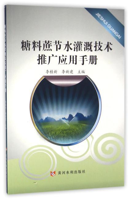 糖料蔗节水灌溉技术推广应用手册