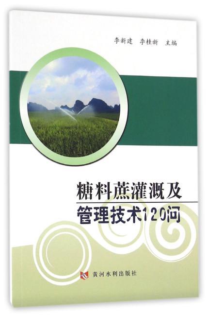 糖料蔗灌溉及管理技术120问