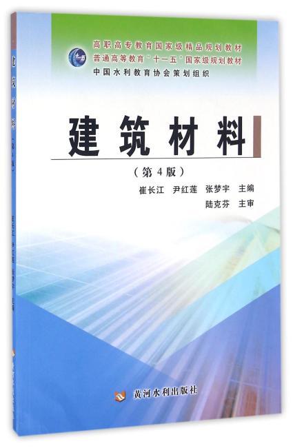 建筑材料(第4版)(高职高专教育国家级精品规划教材)