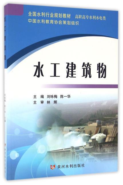 水工建筑物(全国水利行业规划教材)
