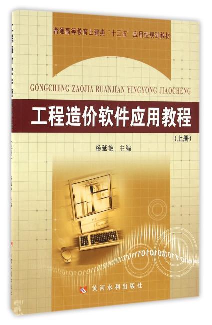 """工程造价软件应用教程(上册)(普通高等教育土建类""""十三五""""应用型规划教材)"""