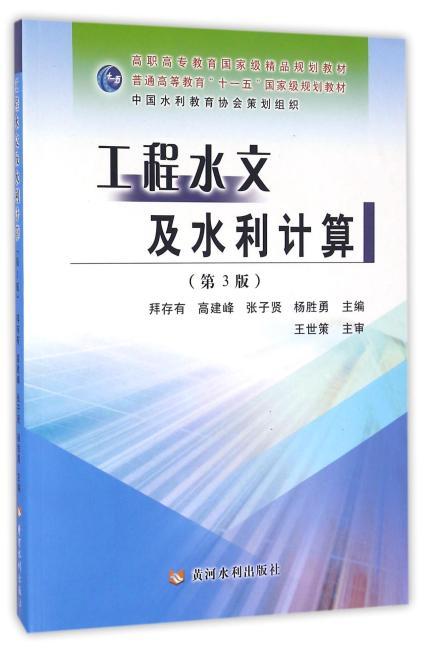 工程水文及水利计算(含练习册)(第3版)(全国水利行业规划教材)