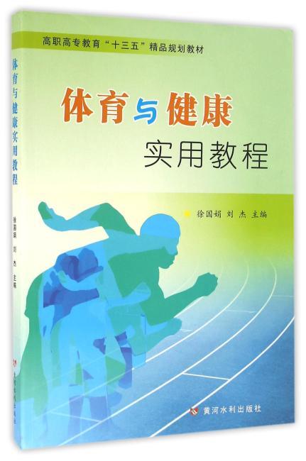 """体育与健康实用教程(高职高专教育""""十三五""""精品规划教材)"""