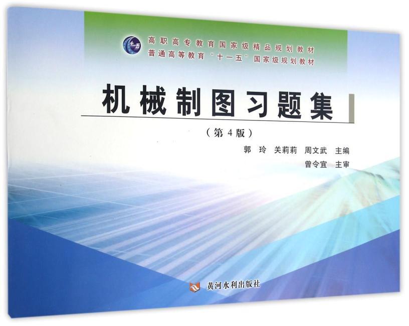 机械制图习题集(第4版)(高职高专教育国家级精品规划教材)