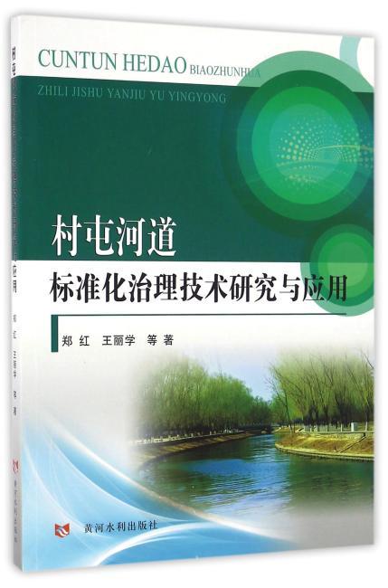 村屯河道标准化治理技术研究与应用