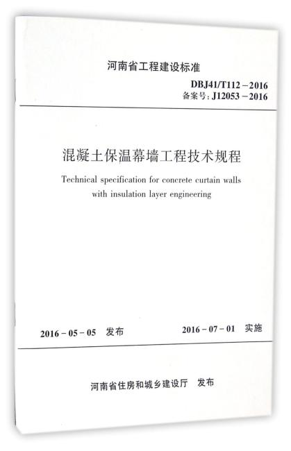 混凝土保温幕墙工程技术规程(河南省工程建设标准)