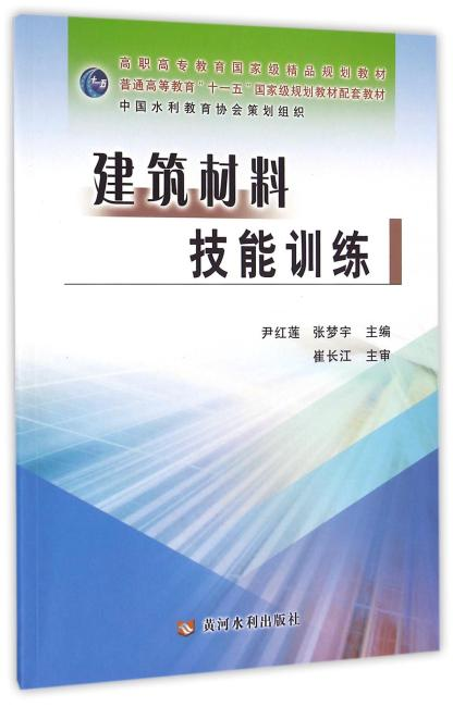 建筑材料技能训练(高职高专教育国家级精品规划教材)