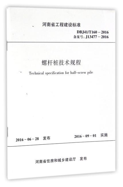 螺杆桩技术规程(河南省工程建设标准)