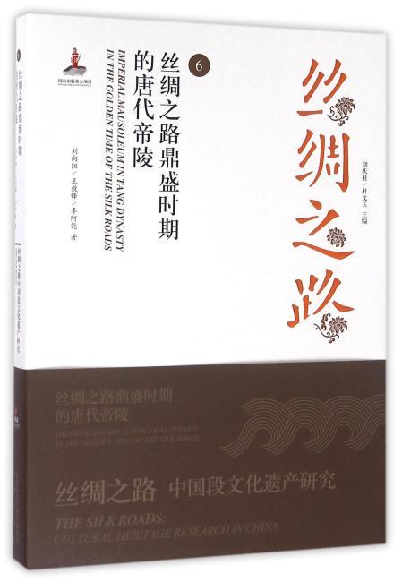 丝绸之路鼎盛时期的唐代帝陵