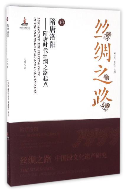 隋唐洛阳——隋唐时代丝绸之路起点