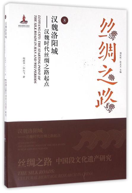汉魏洛阳城——汉魏时代丝绸之路起点