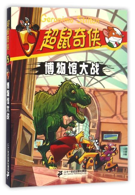 超鼠奇侠 5 博物馆大战