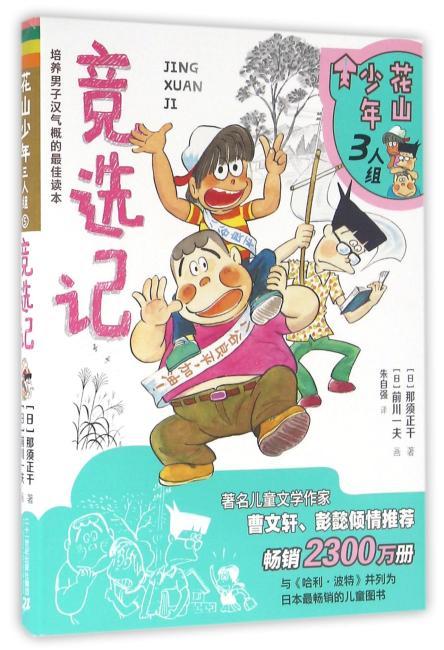 花山少年三人组  5 竞选记