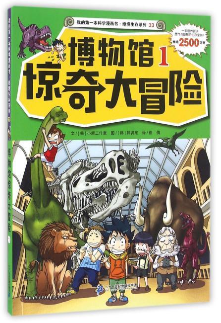 绝境生存系列33 博物馆惊奇大冒险1 我的第一本科学漫画书