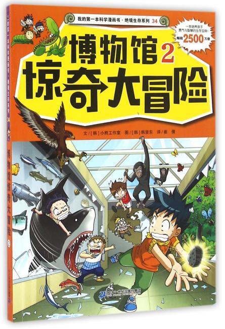 绝境生存系列34 博物馆惊奇大冒险 2  我的第一本科学漫画书