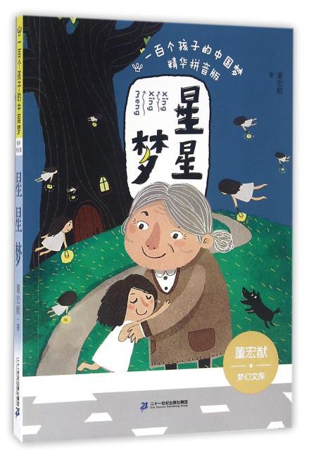 一百个孩子的中国梦  星星梦       精华拼音版