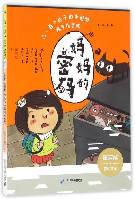 一百个孩子的中国梦  妈妈的密码   精华拼音版