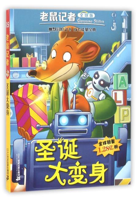 老鼠记者全球版 15 圣诞大变身